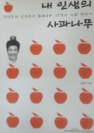 내 인생의 사과나무 - 아나운서 김성주가 들려주는 17가지 사랑 이야기 1판2쇄