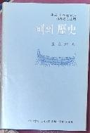 배의 역사 - 김재근 1980년발행