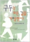 구두는 모든 길을 기억한다 - 김호경 장편소설 (초판2쇄)