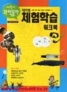 어린이 과학동아 테마별 체험학습 워크북 (95-1)