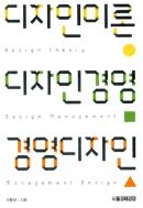 디자인이론 디자인경영 경영디자인 (경영/상품설명참조/2)