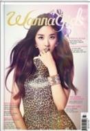 워너걸스 Wanna Girls 2012. 7
