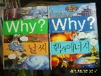 2권 예림당 초등과학학습만화 Why 11.12 날씨. 핵과 에너지 / 이광웅. 박종관 외 -설명란참조