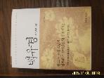 Human Books / 백유경 이야기 (인간의어리석음을깨우쳐주는부처님말씀) / 오심 스님 지음 -아래참조