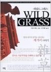 와일드 그래스 - 현대 중국의 변혁을 예고하는 세가지 이야기 (초판1쇄)