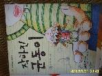 웅진 씽크하우스 / 작아진 균동이 / 이명랑 글. 김영호 그림 -08년.초판