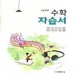 2019년- 교학사 고등학교 고등 수학 자습서 (권오남 교과서편) - 고1용