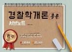 경찰학개론 총론 서브노트 - 고봉기