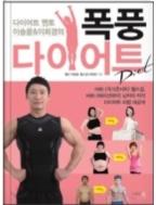 폭풍 다이어트 - 다이어트 멘토 이승윤 & 이희경의 헬스걸 1판2쇄발행