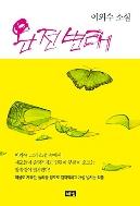 완전변태 - 작가생활 40년을 관통하는 이외수의 작품들 이외수 소설 초판2쇄