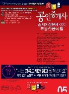 2019 경록 공인중개사 2차 출제예상문제 부동산공시법