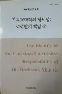 기독교대학의 정체성 : 백석인의 책임 2 - 백석저널 8호 부록