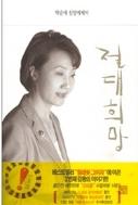 절대희망 - 박순애 신앙에세이 (초판3쇄)