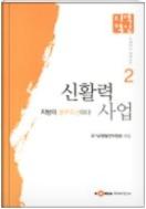 신활력사업 - 균형발전 정책교본 2 지방이 블루오션이다 초판발행