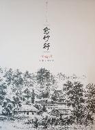오죽헌 - 율곡기념관 개관기념 도록