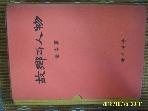 국제신문 출판실 / 고향과 인물 경남편 -93년.초판