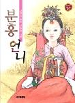 분홍 언니 - 21세기 신예작가 특선 (아동/상품설명참조/2)