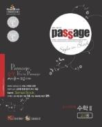 (passage) 파사쥬 수리영역 수학 II (고3용) (2010) [특별부록 : SENSE BOOK - 포함]