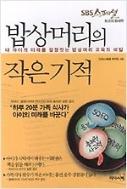 밥상머리의 작은 기적 /(SBS스페셜 제작팀)