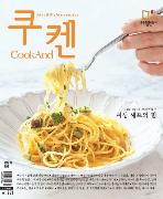 쿠켄 2018년-6월호 No 253 (Cookand) (신55-3)