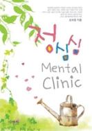 정심심 멘탈 클리닉 (정심심 Mental Clinic) (단편) [상태양호]