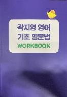 곽지영 영어 기초 영문법 Workbook #