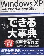 できる大事典 Windows XP 2003년 일본어판