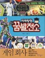 미래탐험 꿈발전소 - 게임회사 (직업체험 학습만화 20)