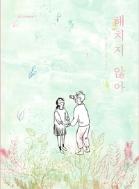 해치지 않아 (만화/큰책/상품설명참조/2)