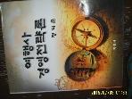 학현사 / 여행사 경영전략론 / 정익준 저 -아래참조