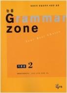 능률 Grammar Zone 기본편 2