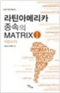 라틴아메리카 종속의 MATRIX 1,2 - 식민시기/국가 형성과 근대 (중남미지역권 학술총서 8,9)