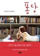 퐁당 - 이지애 감성 에세이 (에세이/상품설명참조/2)