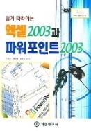 엑셀 2003와 파워포인트 2003 - 쉽게 따라하는 (컴퓨터)