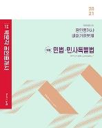 2021 박문각 공인중개사 테마기출문제 1차 민법.민사특별법
