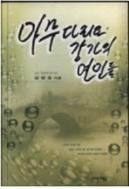 아무다리요 강가의 연인들 - 김병호 장편소설 초판2쇄발행