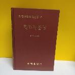 김려작품집(2) (조선고전문학선집47) (양장본)