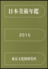 2015 日本美術年鑑 (平成27年版) (일문판, 2017 초판) 2015 일본미술연감