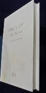 세계의 말 문화 (1) -몽골.중앙아시아  -말 문화 연구총서  /소장자 스템프 有 /사진의 제품     ☞ 서고위치:SF 1  *[구매하시면 품절로 표기됩니다]
