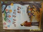글사랑 / 다락골 분교의 소망 / 홍기 지음. 김태란 그림 -04년.초판