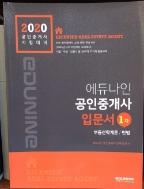 2020 에듀나인 공인중개사 입문서 1차