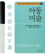 아동미술 (예술/상품설명참조/2)