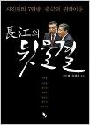 장강의 뒷물결 - 시진핑의 7인방, 중국의 권력이동 (초판1쇄)