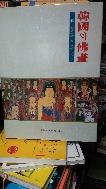 한국의 불화(韓國의 佛畵) 14 禪雲寺 本末寺 篇 -초판-대형 하드커버-새책수준