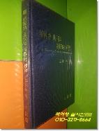 한국어 조사의 통사적 연구 (1978년초판/김승곤/대제각)