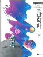 고등학교 과학사 교과서 (씨마스-정인경)