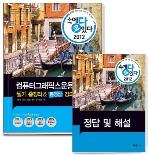 2012 속에多있다 컴퓨터그래픽스운용기능사 필기 총정리&동영상 강의 3판 인쇄