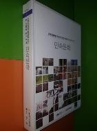 민속문화 (춘천 정체성 확립을 위한 역사문화 아카이브 5)