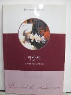 피앙세-리사 빙햄-[할리퀸25]