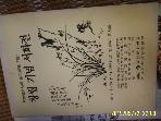 부산시예술인갱생보호 ... / 갱생보호사업 활성화를 위한 창립 기념 서화전 1987 -설명란참조